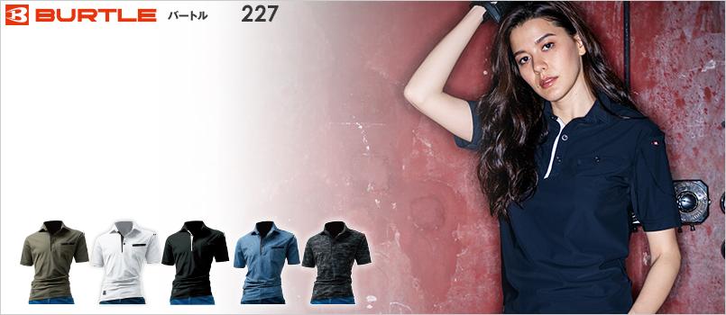 バートル 227 [春夏用]半袖アイスポロシャツ(男女兼用) スーパーストレッチ 接触冷感 消臭テープ付き UVカット マルチポケット 吸汗速乾