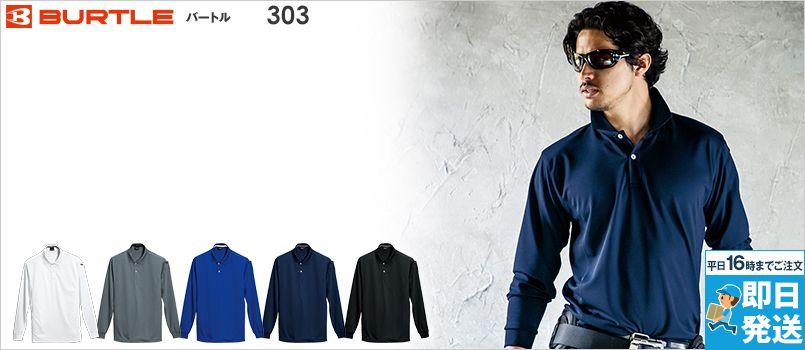 バートル 303 ドライメッシュ長袖ポロシャツ(左袖ポケット付)(男女兼用) ポリ100% 胸ポケ無 女性サイズ有 消臭