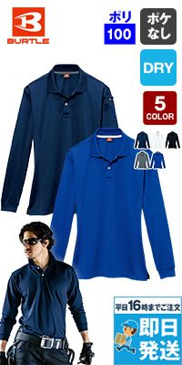 バートル 303 ドライメッシュ長袖ポロシャツ(左袖ポケット付)(男女兼用)