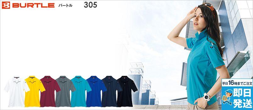 バートル 305 ドライメッシュ半袖ポロシャツ(左袖ポケット付)(男女兼用) 胸ポケ無 ポリ100% 女性サイズ有 消臭