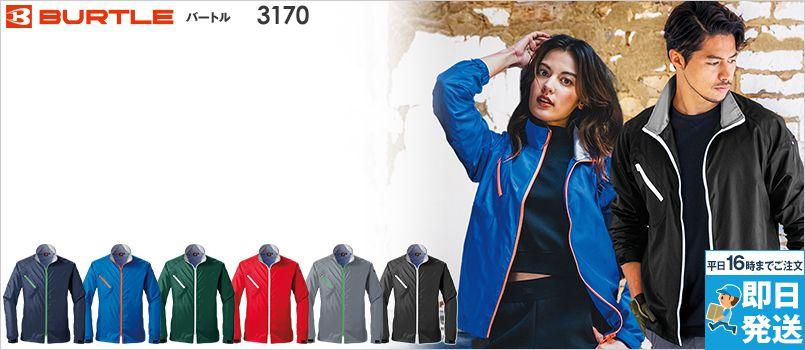 バートル 3170 製品制電スタッフジャケット(男女兼用) ポリ100% タフレックス高密度織物 撥水 透湿性 制電
