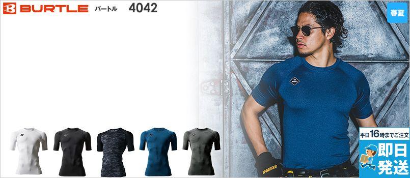 バートル 4042 [春夏用]半袖クールフィッテッド(男女兼用) ストレッチ ドライ 防臭