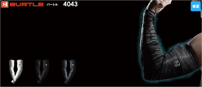バートル 4043 [春夏用]クールアームカバー(男女兼用) ストレッチ ドライ