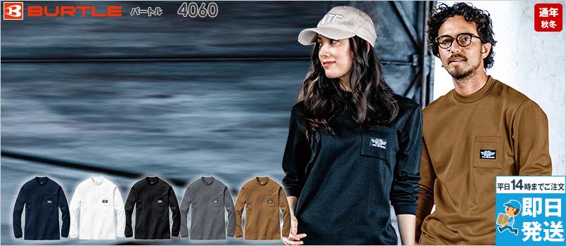 バートル 4060 ストレッチロングTシャツ(男女兼用) 軽量 吸汗速乾 防汚 抗菌防臭