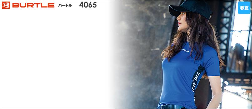 バートル 4065 [春夏用]半袖エアーフィット(男女兼用) 春夏 クールストレッチ 吸汗速乾 消臭テープ付き