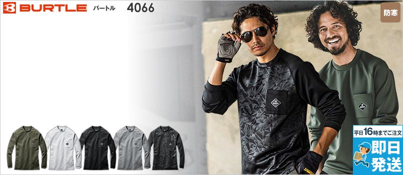 バートル 4066 [秋冬用]ロングTシャツ(男女兼用) ダブルニット ストレッチ 吸汗速乾 保温性