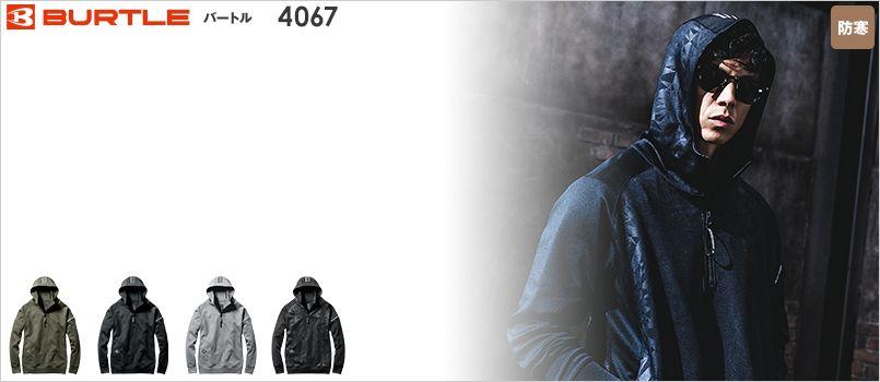 バートル 4067 [秋冬用]ハーフジップフーディ(男女兼用) ダブルニット ストレッチ 吸汗速乾 保温性