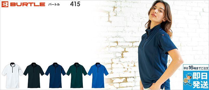 バートル 415 [春夏用]ドライメッシュ半袖ジップシャツ[左袖ポケット付](男女兼用) ポリ100% ストレッチ
