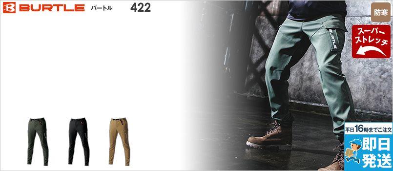 バートル 422 [秋冬用]ホットカーゴパンツ(男女兼用) 制電 ストレッチボンディング 強撥水 裏ブロックフリース(保温性)