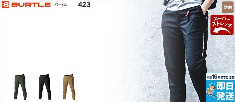 バートル 423 [秋冬用]ホットジョガーパンツ(男女兼用) 制電 ストレッチボンディング 強撥水 裏ブロックフリース(保温性)