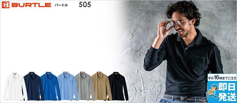 バートル 505 カノコ長袖ポロシャツ[左袖ポケット付](男女兼用) 左肩ポケ付 胸ポケ付 TC 女性サイズ有