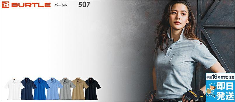 バートル 507 [春夏用]カノコ半袖ポロシャツ(男女兼用)[左袖ポケット付] 左肩ポケ付 胸ポケ付 TC 女性サイズ有