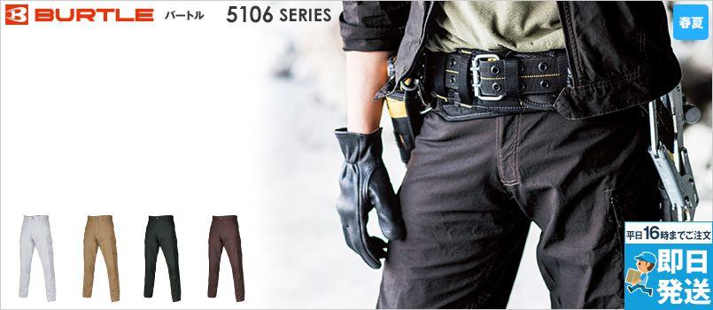 バートル 5106 [春夏用]パワーカーゴパンツ(綿100%) 裾上げNG(男女兼用) 防縮 春夏