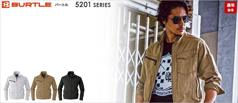 バートル 5201 ヴィンテージサテンジャケット(綿100%)(男女兼用) 秋冬・通年 防縮