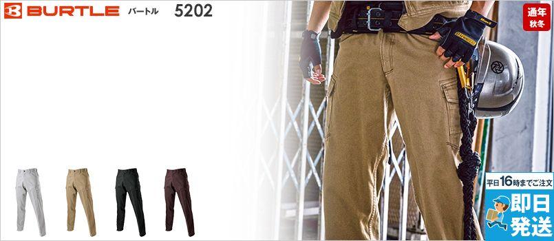 バートル 5202 ヴィンテージサテンカーゴパンツ(綿100%)(男女兼用)裾上げNG 秋冬・通年 防縮