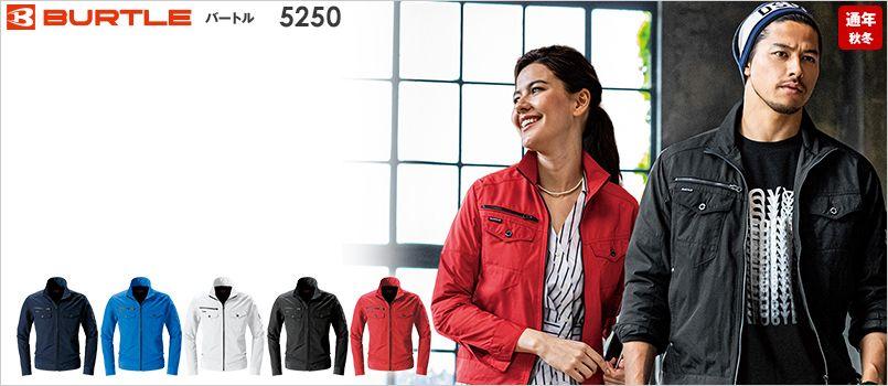 バートル 5250 レイザージャケット(男女兼用) 防寒 撥水 透湿 ポリ100%
