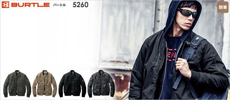 バートル 5260 [秋冬用]MA-1 フライト防寒ジャケット(男女兼用) TC 撥水 保温性 アルミフィルムラミネート加工 ポケット付