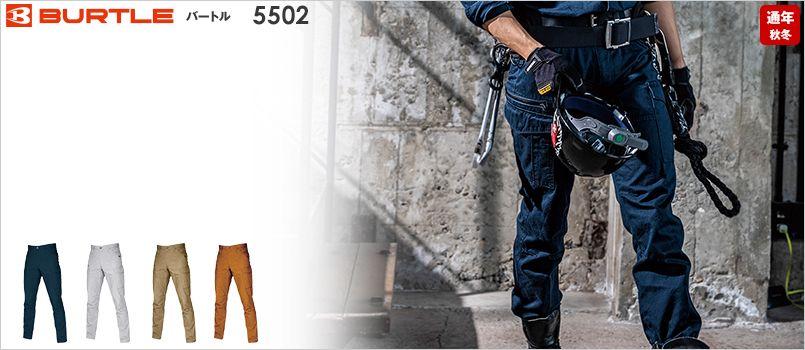 バートル 5502 綿100%チノクロスカーゴパンツ(男女兼用) 秋冬・通年