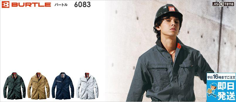 バートル 6083 制電T/Cライトチノ長袖シャツ(JIS T8118適合)(男女兼用) 秋冬・通年