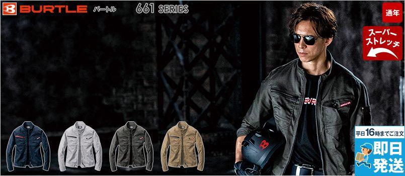 バートル 661 [秋冬用]T/Cストレッチツイルジャケット(男女兼用) ポリ64% 綿33% ポリウレタン3% 製品洗い加工