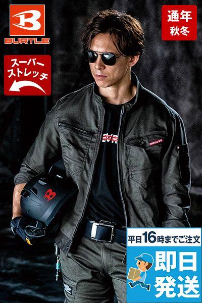 バートル 661 [通年用]T/Cストレッチツイルジャケット(男女兼用)