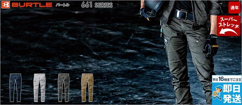 バートル 662 [秋冬用]T/Cストレッチツイルカーゴパンツ(男女兼用) ポリ64% 綿33% ポリウレタン3% 製品洗い加工
