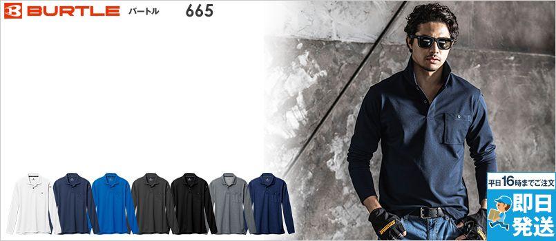 バートル 665 [通年]ドライメッシュ長袖ポロシャツ(男女兼用) ポリ100% ストレッチ ドライ 消臭 通年