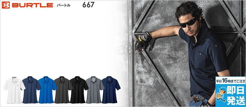 バートル 667 [春夏用]ドライメッシュ半袖ポロシャツ(男女兼用) ポリ100% ストレッチ ドライ 消臭 通年