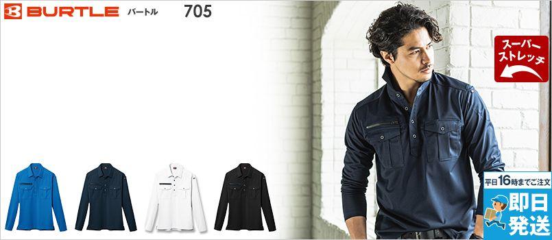 バートル 705 [通年]トリコット長袖ワークシャツ(男女兼用) 両胸ポケット 左袖ポケット ストレッチ ポリ100%
