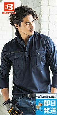 バートル 705 [通年]トリコット長袖ワークシャツ(男女兼用)