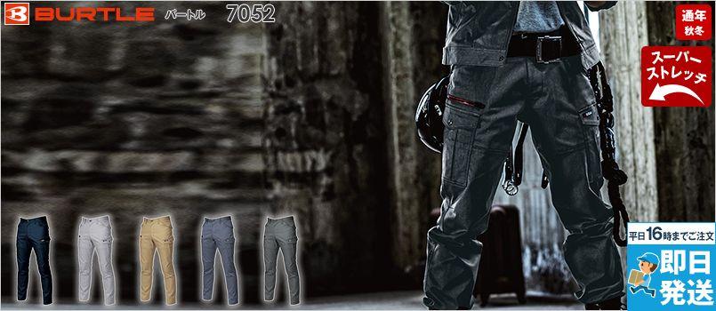 バートル 7052 [秋冬用]T/Cストレッチツイルカーゴパンツ(男女兼用) 秋冬・通年 制電 TC