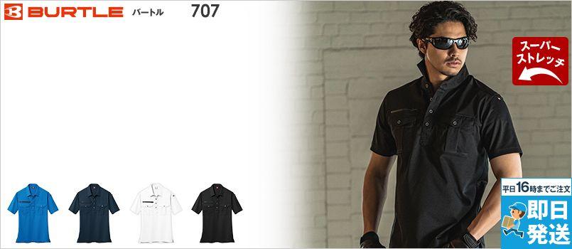 バートル 707 トリコット半袖ワークシャツ(男女兼用) 両胸ポケット 左袖ポケット ストレッチ ポリ100%