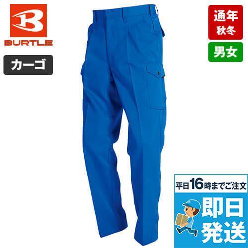 バートル 7072 [秋冬用]ストレッチツイルツータックカーゴパンツ(男女兼用)