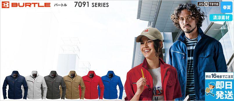 バートル 7091 [春夏用]ドビークロス長袖ジャケット(JIS T8118適合)(男女兼用) 春夏 製品制電 TC 形態安定 ドライ