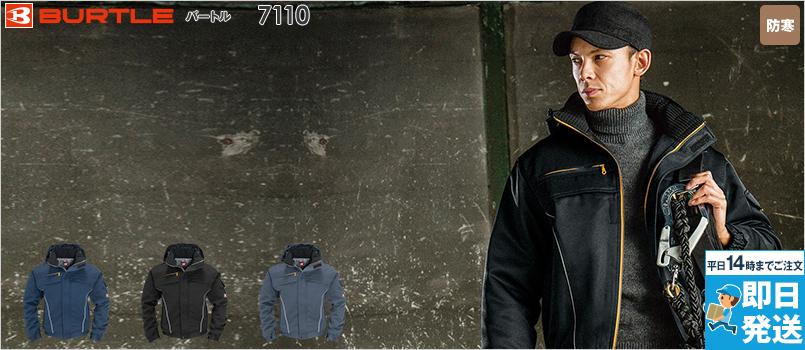 バートル 7110 [秋冬用]パイピング防寒ブルゾン(男女兼用) 家庭で洗濯できる 制電 撥水 防汚 ポリ100%