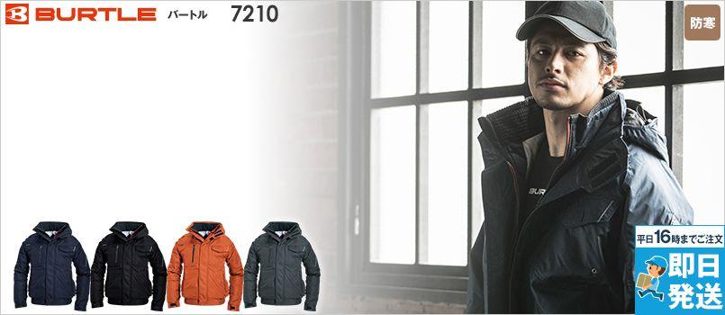 バートル 7210 [秋冬用]サーモトロン防寒ブルゾン(大型フード付)(男女兼用) 制電 撥水 防汚 ポリ100%