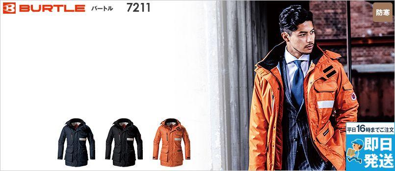 バートル 7211 [秋冬用]サーモトロン防寒コート(大型フード付)(男女兼用) 制電 撥水 防汚 ポリ100%