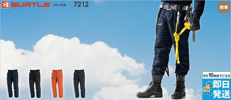 バートル 7212 [秋冬用]サーモトロン防寒パンツ(男女兼用) 軽量 防風 保温 ポリ100%