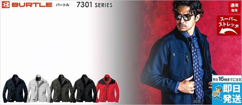 バートル 7301 [秋冬用]2WAYストレッチツイル ジャケット(JIS T8118適合)(男女兼用) 制電 ポリ99% 複合繊維(ポリ1%) 伸長率20% 吸汗防汚加工 形態安定性