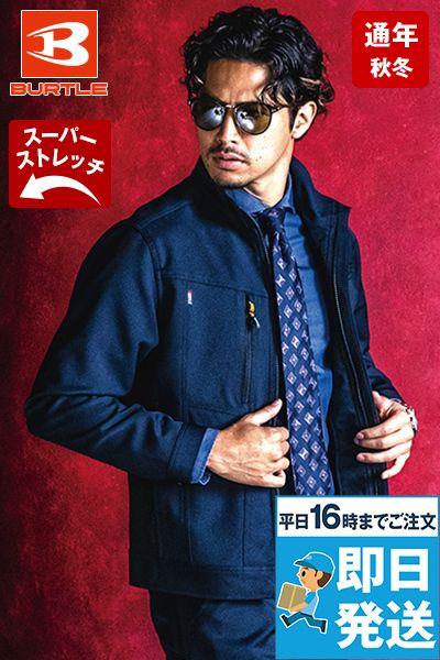 バートル 7301 [秋冬用]2WAYストレッチツイル ジャケット(JIS T8118適合)(男女兼用)