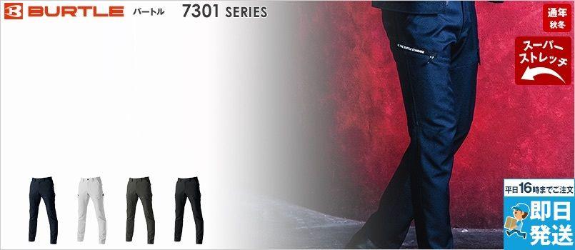 バートル 7302 [秋冬用]2WAYストレッチツイル カーゴパンツ(JIS T8118適合)(男女兼用) 制電 ポリ99% 複合繊維(ポリ1%)  伸長率20% 吸汗防汚加工 形態安定性