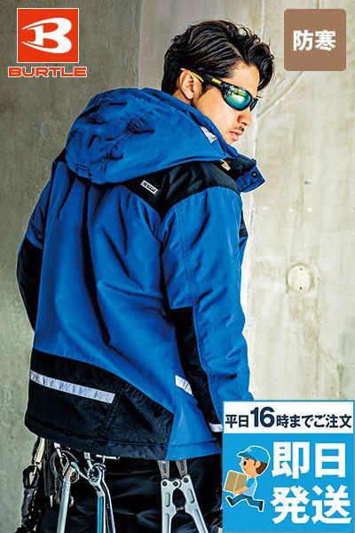 バートル 7610 [秋冬用]防水防寒ジャケット(男女兼用)