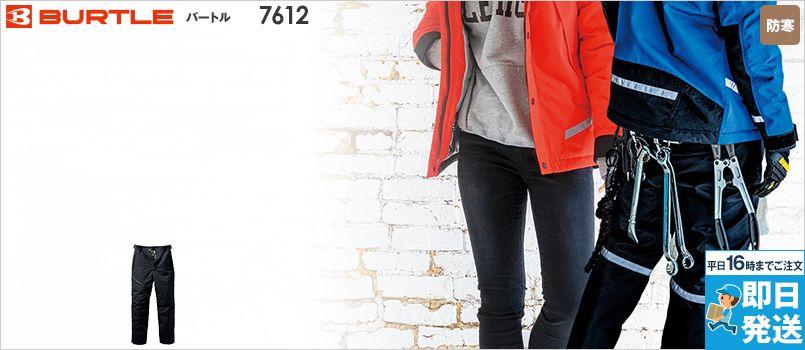 バートル 7612 [秋冬用]防水防寒パンツ(男女兼用) 反射材採用 保温性 帯電防止