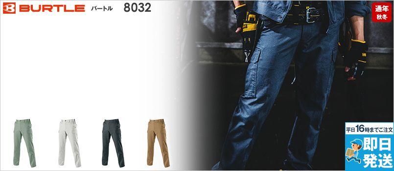 バートル 8032 チノクロスカーゴパンツ(綿100%)(男女兼用) 秋冬・通年 防縮 防寒