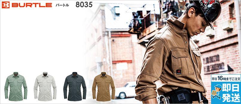 バートル 8035 チノクロス長袖シャツ(綿100%)(男女兼用) 秋冬・通年 防縮 防寒