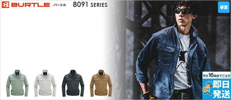 バートル 8091 [春夏用]綿100%ライトチノジャケット(男女兼用) 春夏 防縮