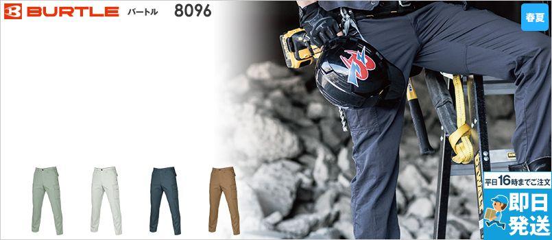 バートル 8096 [春夏用]綿100%ライトチノカーゴパンツ(男女兼用) 春夏 防縮