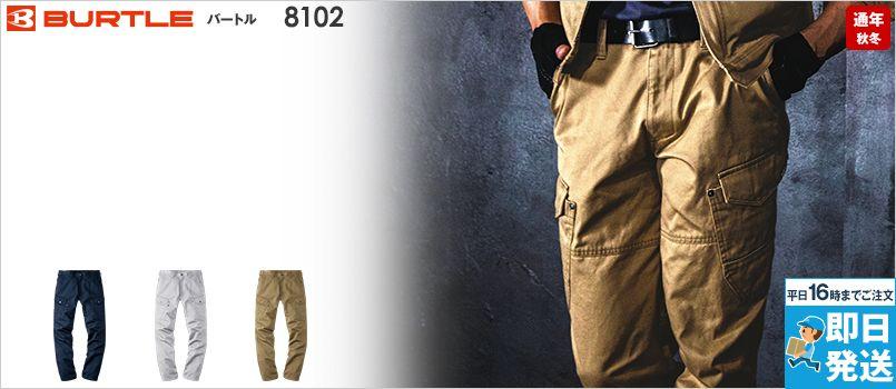 バートル 8102 綿100%ワーカーズツイルカーゴパンツ(男女兼用) 綿100% 製品洗い 防縮 ポケット付 ペン差し付 秋冬