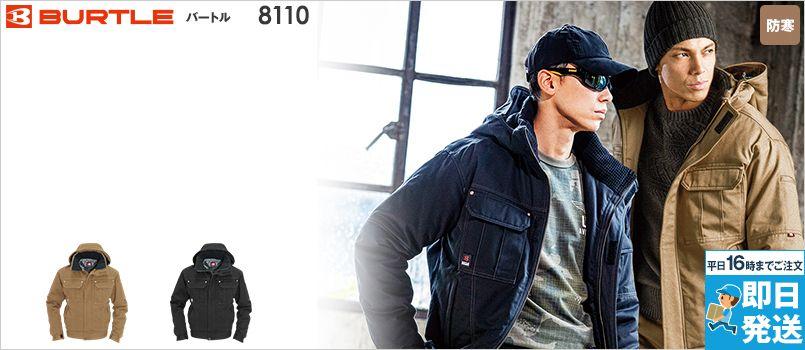 バートル 8110 チノクロス防寒ジャケット(大型フード付)綿100%(男女兼用) 撥水 防汚 ヘルメットのままフードがかぶれる