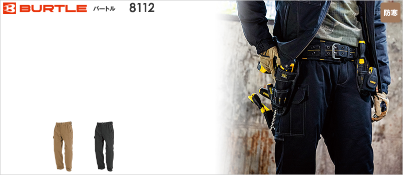 バートル 8112 チノクロス防寒パンツ(綿100%)(男女兼用) 撥水 防汚 綿100%